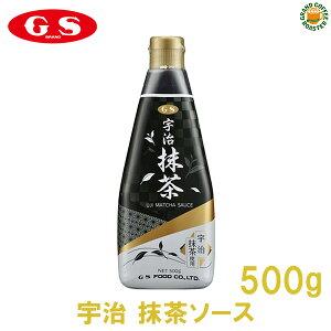 【ジーエスフード】GS宇治抹茶・デザートソース/500g 業務用 製菓材料・希釈可