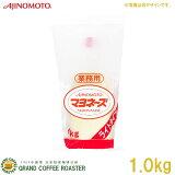 【味の素】KKマヨネーズライトタイプ/1kg・業務用
