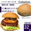 ハンバーガー用グラハム(全粒粉)バンズ レギュラー直径10cm■32個■国産小麦・無添加【冷凍出荷】