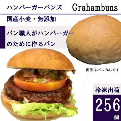 ハンバーガー用グラハム(全粒粉)バンズ レギュラー直径10cm■256個■国産小麦・無添加【冷凍出荷】