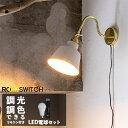 【リモコン LED電球 セット 照明 ライト 1灯 ウォール