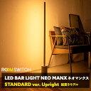 【照明 LEDフロアライト MANX マンクス フロアライト LED スタンドライト シアターライト リモコン 調光 調色 おしゃれ 間接照明 インテリア カフェ モダン 北欧 寝室 Smart Life対応】