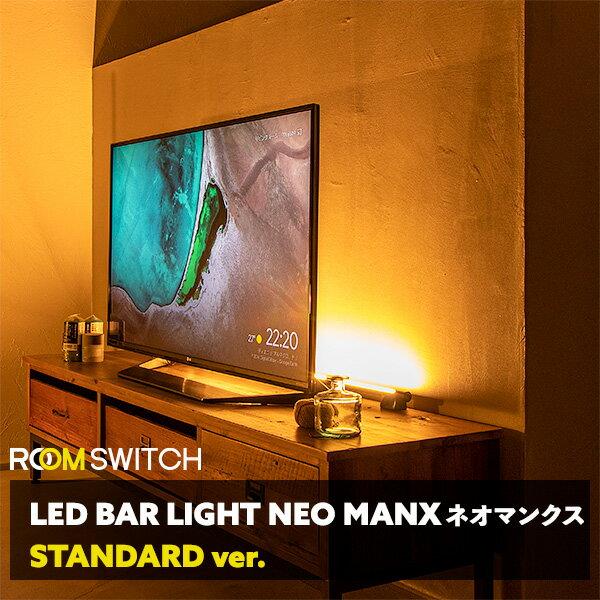 スマートスピーカー対応 間接照明 おしゃれ LEDバーライト MANX マンクス フロアライト LED ライト スタンドライト シアターライト リモコン 調光 調色 照明 照明器具 調色 インテリア 北欧 カフェ モダン 寝室 電気 Smart Life対応