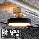 LED シーリングライト おしゃれ リモコン 天井照明 アッパーライト シンプル シーリングライト 10畳 12畳 照明器具 インテリア 北欧 カフェ モダン リビング用 居間用 ダイニング用 食卓用 寝室用 電気 間接照明 AW-0556