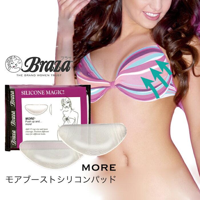 4489e97f533 【ネコポス送料無料】【モアブーストシリコンパッド】【米Braza(ブラザ
