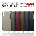 【アウトレット】GRAMAS iPhone XS ケース /