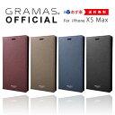 【公式】 iPhone XS Max ケース GRAMAS