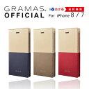 【公式】 GRAMAS グラマス iPhone8 / iPhone7 ケース 手帳型 手帳 TRICO Full Leather Case Li……