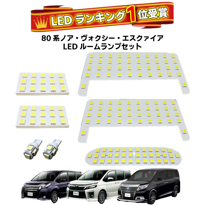 ライト・ランプ, ルームランプ  12off LED1 80 85 LED486ok ZRR80 85 NOAH VOXY Esquire Gs