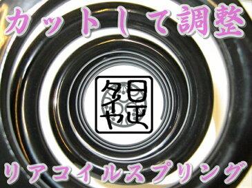 \マラソン限定クーポン/ 日正タイヤ オリジナルパーツ リアコイルスプリング ID(内径) 81mm For K-Car こだわりの逸品 バネレートや自由長が選択可能!! さらにカット(切断)して車高も変更可能な画期的スプリング登場!! 車高調の微調整に! Kカー用