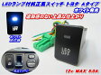 ◆送料安い!純正風スイッチ トヨタAタイプ LEDイルミネーション機能搭載 ホワイト発光 デイライト、フォグランプ、LEDテープ、その他増設用に!