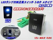 ◆送料安い!純正風スイッチトヨタAタイプLEDイルミネーション機能搭載ホワイト発光デイライト、フォグランプ、LEDテープ、その他増設用に!