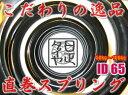 日正タイヤ オリジナルパーツ 直巻スプリング ID(内径) 65mm バネレート8kg〜100kg こだわりの逸品 バネレートや自由長が選択可能!! 車高調の微調整に!