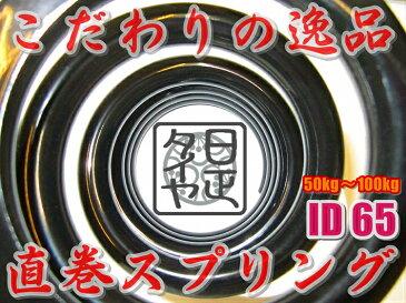 \マラソン限定クーポン/ 日正タイヤ オリジナルパーツ 直巻スプリング ID(内径) 65mm バネレート8kg〜100kg こだわりの逸品 バネレートや自由長が選択可能!! 車高調の微調整に!