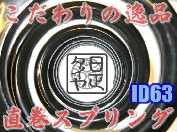 \マラソン限定クーポン/ 日正タイヤ オリジナルパーツ 直巻スプリング ID(内径) 63mm バネレート4kg〜20kg こだわりの逸品 バネレートや自由長150mm/180mmが選択可能!! 車高調の微調整に!