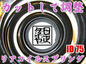 \マラソン限定クーポン/ 日正タイヤ オリジナルパーツ リアコイルスプリング ID(内径) 75mm こだわりの逸品 バネレートや自由長が選択可能!! さらにカット(切断)して車高も変更可能な画期的スプリング登場!! 車高調の微調整に!