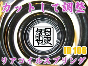 \マラソン限定クーポン/ 日正タイヤ オリジナルパーツ リアコイルスプリング For ダイハツ ID(内径) 106mm こだわりの逸品 バネレートや自由長が選択可能!! さらにカット(切断)して車高も変更可能な画期的スプリング登場!! 車高調の微調整に!