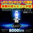 【送料無料】Philips LEDヘッドライト2個セットH4 Hi/Lo 新基準車検対応6500k 8000LM フィリップス【安価な類似品にご注意】H1/H3/H7/H8/H11/H16/HB3/HB4/PSX26選択可フォグランプOK