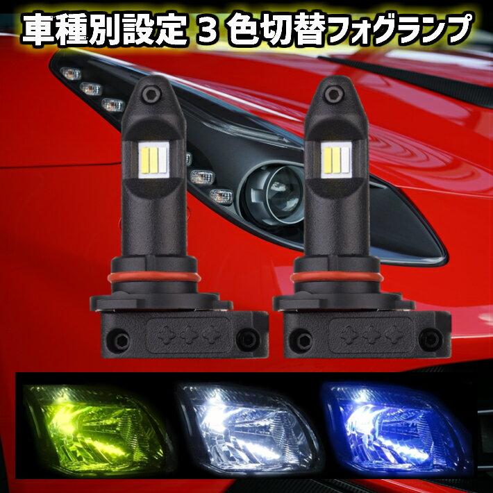 ライト・ランプ, フォグランプ・デイランプ 5512OFF LED ZC.ZD11.21.71.ZC31S H19.05H22.08 H8H11H16 3