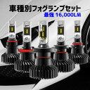 送料無料 最強発光伝説16000LM LEDフォグランプ セット 爆光...