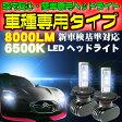 【送料無料】Philips LEDヘッドライト同等 2個セットH4 Hi/Lo 新基準車検対応6500k 8000LM フィリップス同性能【安価な類似品にご注意】
