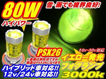新型ハイエース200系 4型〜 PSX26年式:H25.4〜LEDフォグランプ 80W イエロー色発光 3000K 型式 KDH.TRH200 系 2個セット 雨・雪・濃霧等悪天候対応