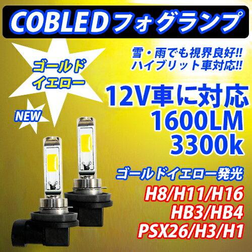 ライト・ランプ, フォグランプ・デイランプ  Z27AG H18.05H24.06 H8H11H16 COB LED 3000k 1600lm 36w