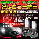 4/20限定クーポン有 送料無料 最新型 LEDヘッドライト