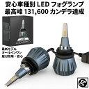 LEDフォグランプ インフィニティ Q45【INFINITI G50 H5.6 〜 ...