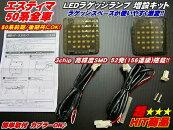 安全便利LEDラゲッジランプ増設キットACR50GSR50系エスティマ全車対応!!