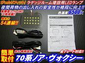 安全便利LEDラゲッジランプ増設キットノア・ヴォクシー70系75系全車、全グレード対応NOAHVOXY