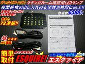 安全便利LEDラゲッジランプ増設キットエスクァイアESQUIRE80系85系