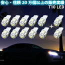 計12個セット超純白LED20連T10/T16ウエッジSMD10個+事前保証2個
