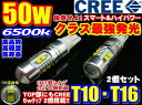 \本日終了/12%OFFクーポン有 最強CREE製LED 50Wスリム爆裂発光T10/T16プロジェ ...