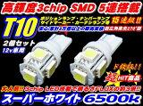 \買うなら今/無条件6〜12%offクーポン発行中 T10 LED ポジション ナンバーランプ サイドマーカー ウインカー ド定番 2個セット 高品質3倍光SMD 15連級 T16 ウエッジ 3チップ 5連 ポイント消化