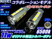 ◆プレミアム11wコラボモデルT10/T16CREE-5Wサムスン5630SMD12連