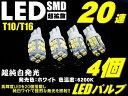 4個セット業務価格★超純白LED...