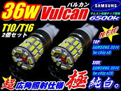 ◆36wバルカン最新サムスンチップ搭載2個setT10/T16ポジション等
