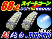 爆裂純白光68連LED★2個セットT10/T16★SMDポジションバック