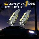 \本日終了/12%OFFクーポン有 T10 T16 LED ポジション・バックランプ 12v,24v ...