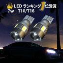 【バットベリーLEDバルブ】 T10 [品番LB5] ホンダ フリードスパイク用 H26.4〜 GB3/GB4 ポジション(車幅灯) 蒼白光 ホワイト 白 5連LED (5FLUX 5フラックス) 2個入り【ポイント消化】