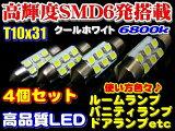 \買うなら今/無条件6〜12%offクーポン発行中 4個セット高輝度 高品質 SMD6発T10x31 LEDルームランプ6800k