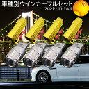 T20 ウインカー フルセット 純正同等サイズ 安心車種別設定 ...