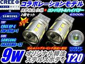 ★CREEコラボモデルハイパワー9wステルス仕様T20ホワイト2個シングルピンチ部違い共通バック、コーナー、ポジション