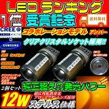 T20 LED ウインカー 純正超えの明るさ メール便送料無料 期間限定 ハイブリッド対応! 2個 CREE コラボレーションモデル 12w ステルス仕様 ピンチ部違い シングル 共通使用OK