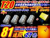 ★324連級フルセットT20ウインカー◆ヴェルファイア4個+リレー