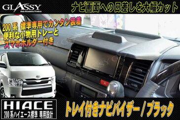 【GLASSY】ハイエース200系 標準 トレイ付きナビバイザー/ブラック