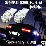 \買うなら今/無条件6〜12%offクーポン発行中 T10 車種別 LEDナンバー灯(ライセンスランプ) ヴォクシー ZRR.ZWR8# H26.01〜H29.06 用 2個セット価格 拡散5050SMD 純正球と同等サイズ T10 6500K スーパーホワイト