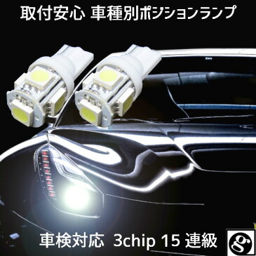 \買うなら今/無条件6〜12%offクーポン発行中 T10 LED ポジションランプ 車幅灯 手軽にLEDへ交換 安心 車種別設定 グランドハイエース KCH.VCH1# H11.08〜H14.05 用 2個セット5050SMD 5連 6500K スーパーホワイト