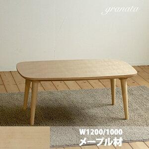 ロトンドテーブル メープル